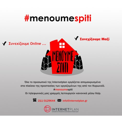 #menoumespiti - Παραμένουμε Onine