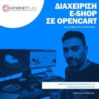Video Admin Opencart