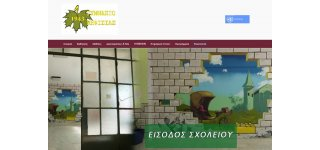 1midschoolkifisia.gr